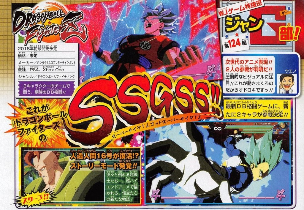 Dragon Ball FighterZ: Four New Characters Announced